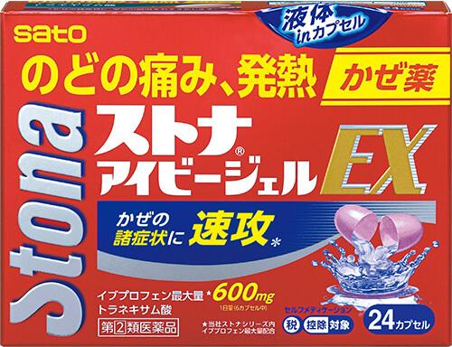 カモスタット 市販 薬