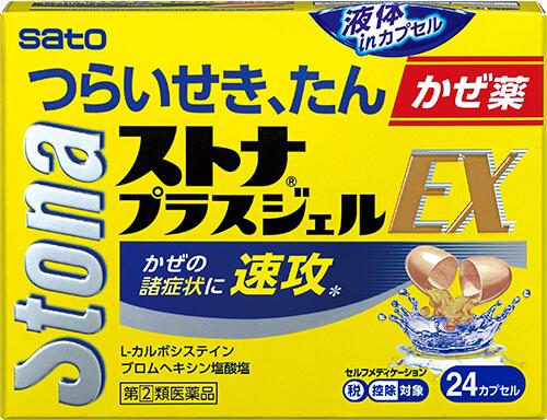 症 薬 花粉 風邪